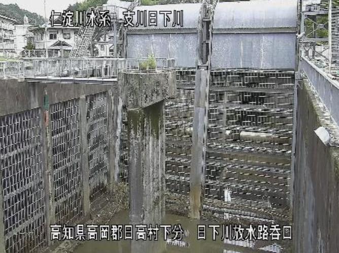 日下川日下川放水路呑口ライブカメラ(高知県日高村下分)