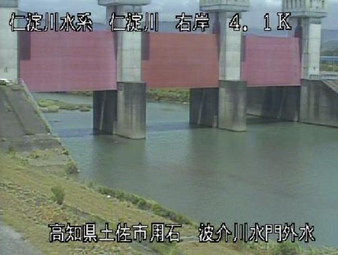 仁淀川波介川水門外水ライブカメラ(高知県土佐市用石)