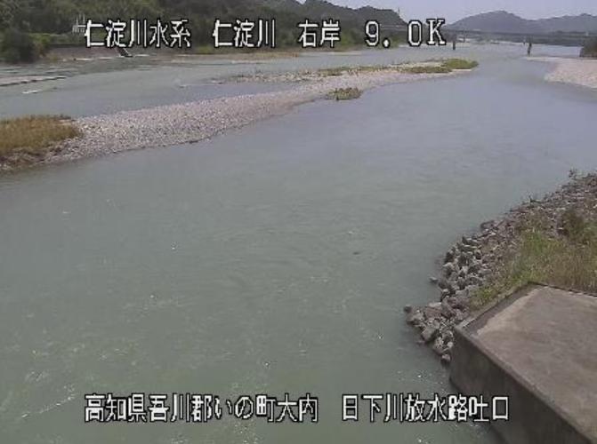 仁淀川日下川放水路吐口ライブカメラ(高知県いの町大内)