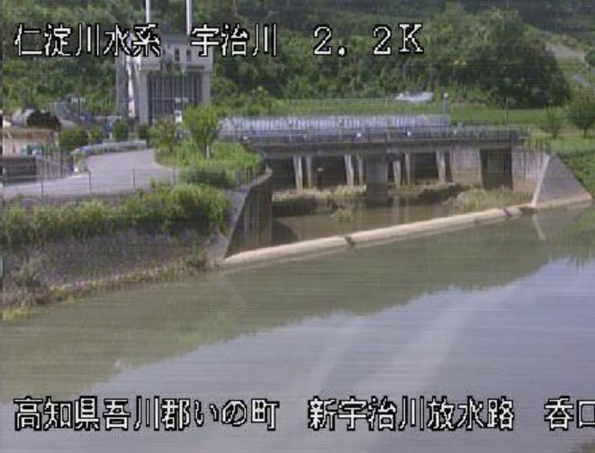 宇治川新宇治川放水路呑口ライブカメラ(高知県いの町)