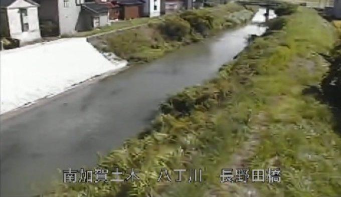 八丁川長野田橋ライブカメラ(石川県小松市長田町)