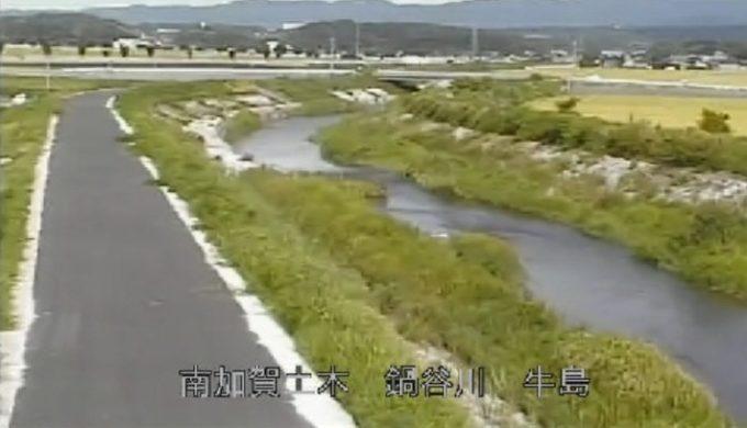 鍋谷川牛島ライブカメラ(石川県能美市牛島町)