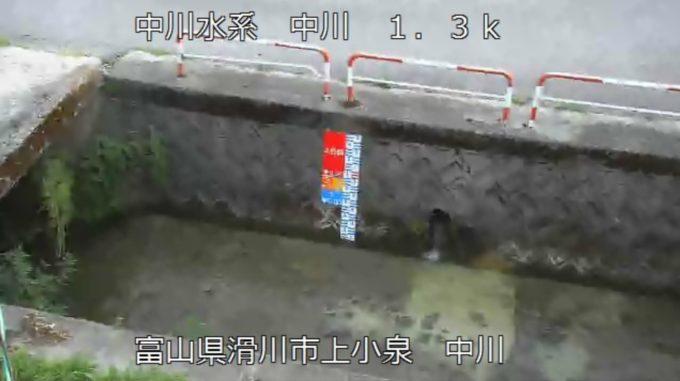 中川中川水位観測所ライブカメラ(富山県滑川市上小泉)