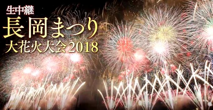 NCT長岡まつり大花火大会ライブカメラ(新潟県長岡市)
