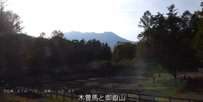 木曽馬の里御嶽山ライブカメラ(長野県木曽町開田高原)