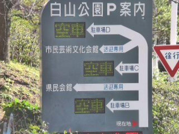 白山公園駐車場満車空車案内板ライブカメラ(新潟県新潟市中央区)
