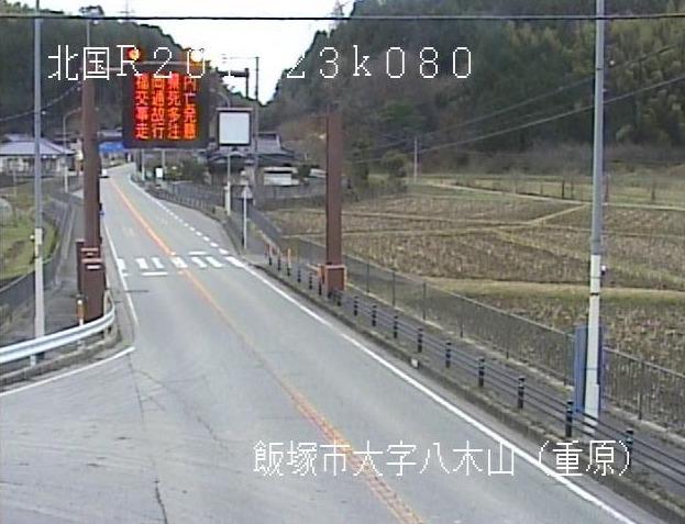 国道201号重原ライブカメラ(福岡県飯塚市八木山)