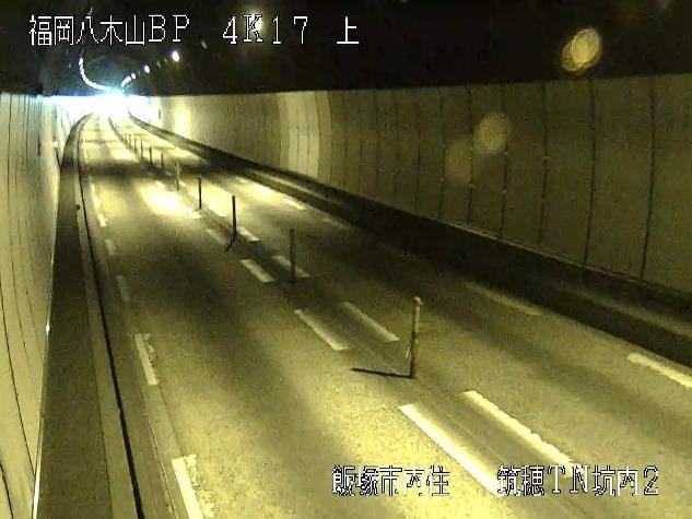 国道201号八木山バイパス筑穂トンネル坑内2ライブカメラ(福岡県飯塚市内住)