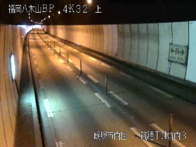 国道201号八木山バイパス筑穂トンネル坑内3ライブカメラ(福岡県飯塚市内住)