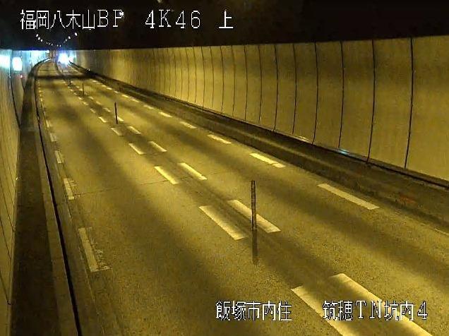 国道201号八木山バイパス筑穂トンネル坑内4ライブカメラ(福岡県飯塚市内住)
