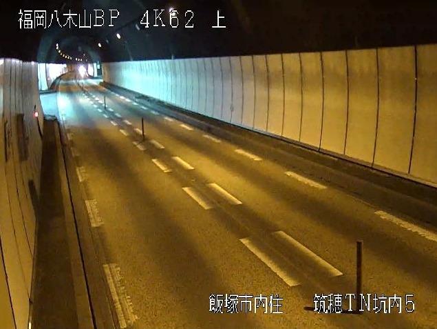 国道201号八木山バイパス筑穂トンネル坑内5ライブカメラ(福岡県飯塚市内住)