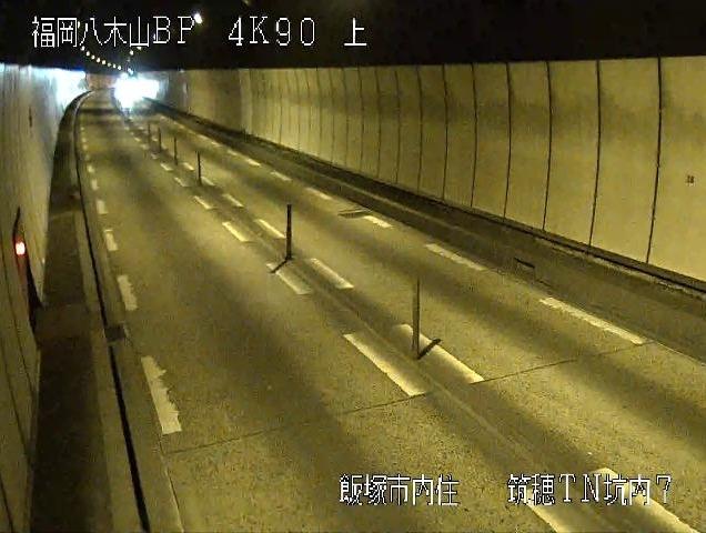 国道201号八木山バイパス筑穂トンネル坑内7ライブカメラ(福岡県飯塚市内住)