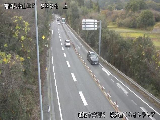 国道201号八木山バイパス穂波西インターチェンジ上り入口ライブカメラ