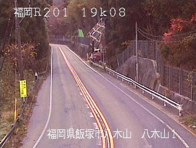 国道201号八木山峠1ライブカメラ(福岡県飯塚市八木山)