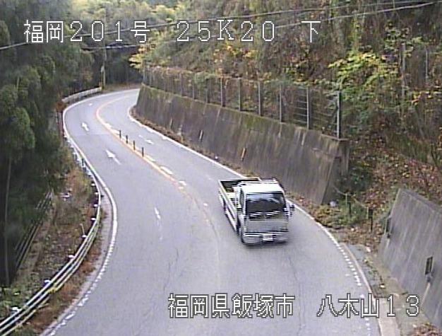 国道201号八木山峠13ライブカメラ(福岡県飯塚市蓮台寺)