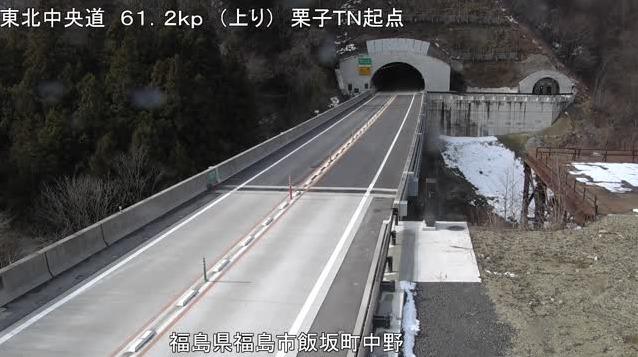 東北中央自動車道栗子トンネル福島側ライブカメラ