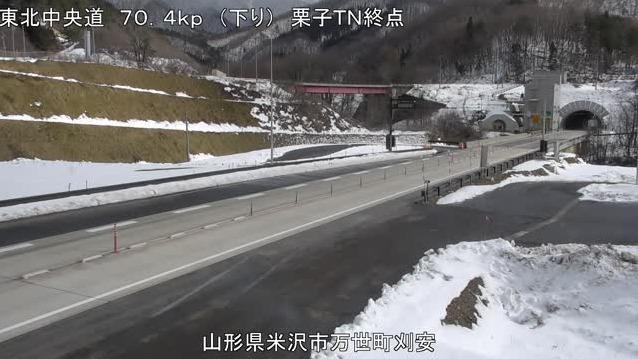 東北中央自動車道栗子トンネル米沢側ライブカメラ