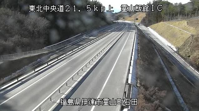 東北中央自動車道霊山飯舘インターチェンジライブカメラ