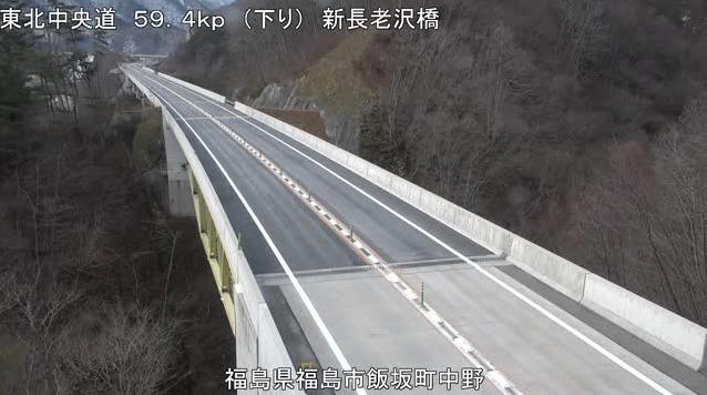 東北中央自動車道新長老沢橋ライブカメラ