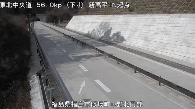 東北中央自動車道新高平トンネルライブカメラ