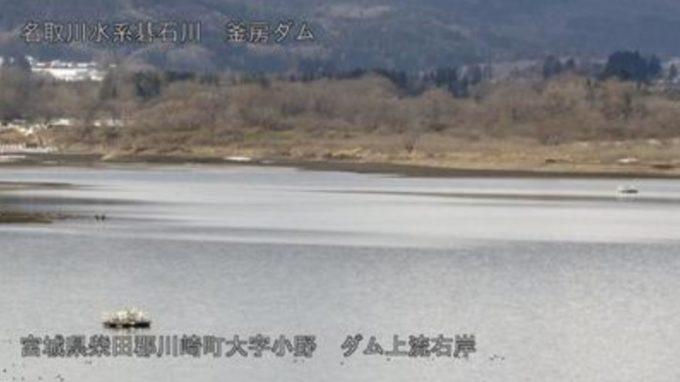 碁石川釜房ダム上流右岸ライブカメラ(宮城県川崎町小野)