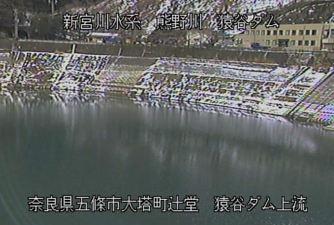 熊野川猿谷ダム上流ライブカメラ(奈良県五條市大塔町辻堂)