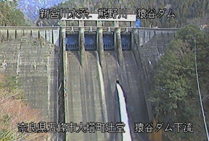 熊野川猿谷ダム下流ライブカメラ(奈良県五條市大塔町辻堂)