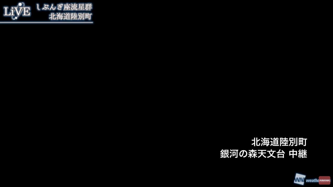しぶんぎ座流星群2019ライブカメラ(北海道陸別町)