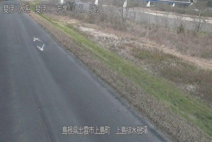 斐伊川上島排水機場ライブカメラ(島根県出雲市上島町)