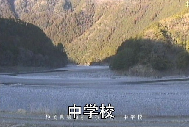 大井川本川根中学校ライブカメラ(静岡県川根本町町田代)