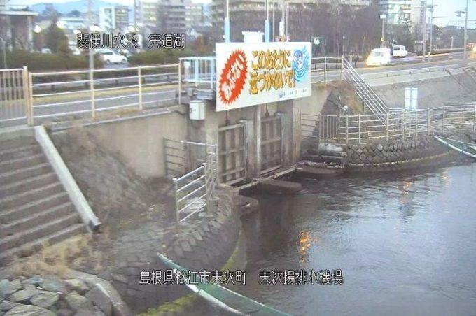宍道湖末次ポンプ場ライブカメラ(島根県松江市末次町)