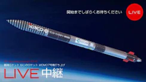 勝毎IST観測ロケットMOMO7号機打ち上げライブカメラ(北海道大樹町美成)