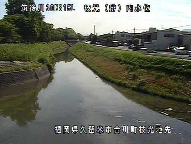 下弓削川枝光排水機場ライブカメラ(福岡県久留米市東合川)