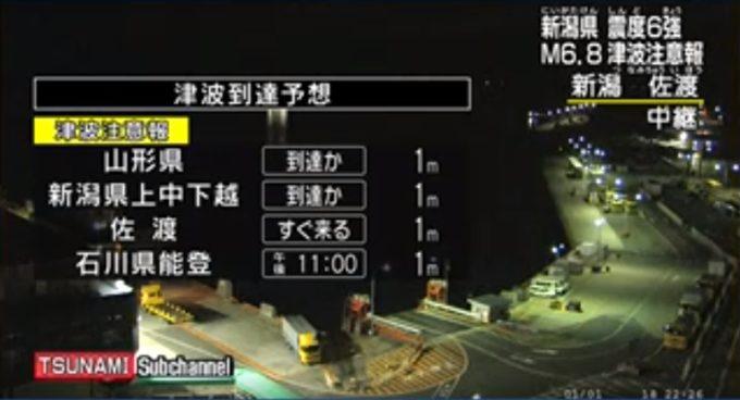 NHK新潟県震度6強ライブカメラ(新潟県・山形県・石川県)