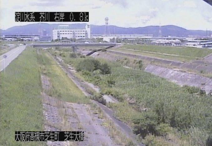 芥川芝生大橋ライブカメラ(大阪府高槻市芝生町)
