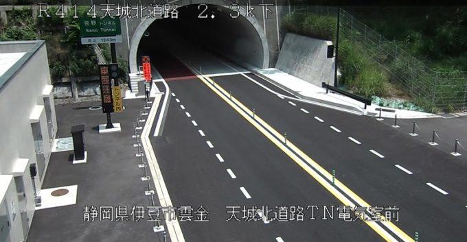 国道414号天城北道路天城北道路トンネル電気室前ライブカメラ(静岡県伊豆市雲金)