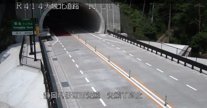 国道414号天城北道路矢熊トンネル北ライブカメラ(静岡県伊豆市矢熊)