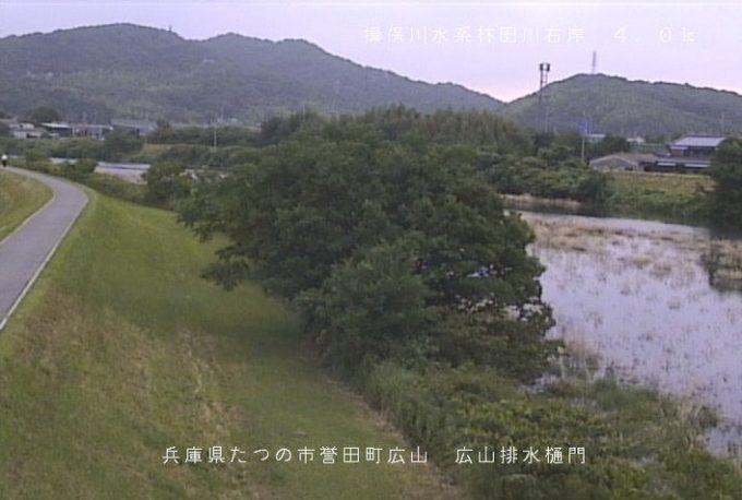 林田川広山排水樋門ライブカメラ(兵庫県たつの市誉田町広山)