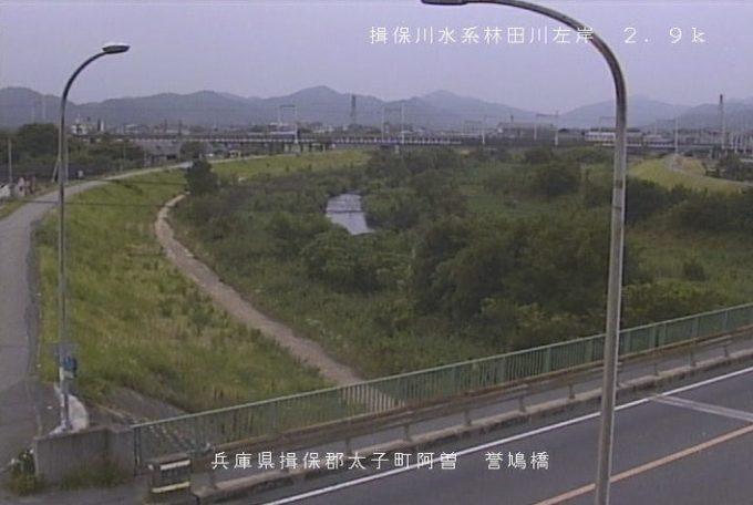 林田川誉鳩橋ライブカメラ(兵庫県太子町阿曽)