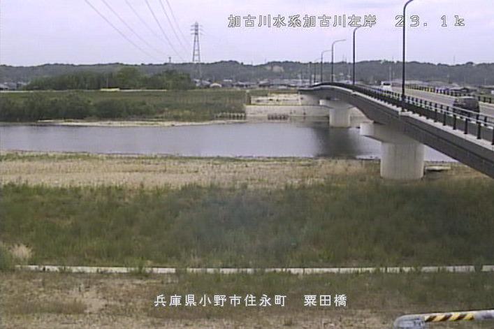 加古川粟田橋ライブカメラ(兵庫県小野市住永町)