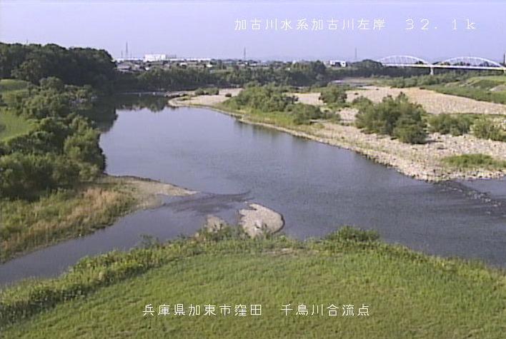 加古川千鳥川合流点ライブカメラ(兵庫県加東市窪田)