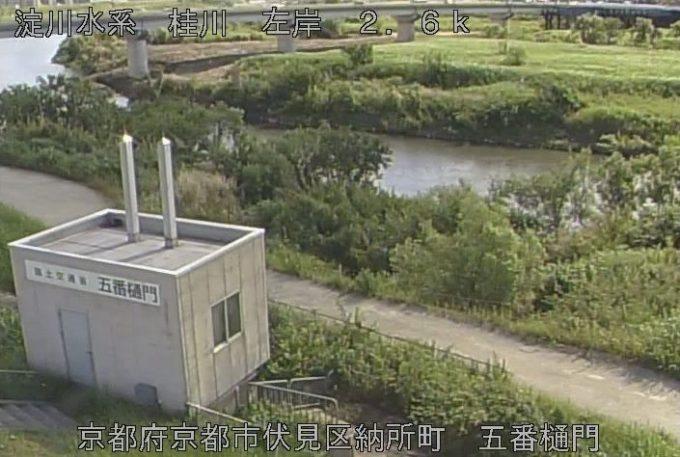 桂川五番樋門ライブカメラ(京都府京都市伏見区)