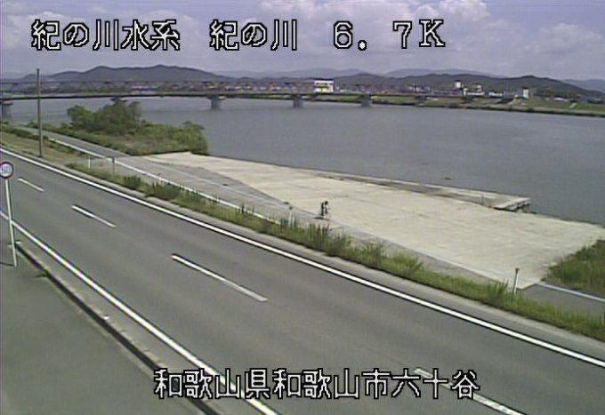 紀の川六十谷ライブカメラ(和歌山県和歌山市六十谷)