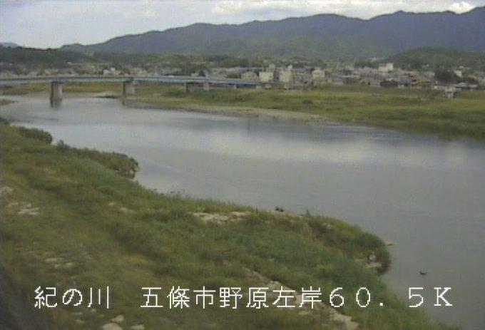 紀の川野原西ライブカメラ(奈良県五條市野原西)