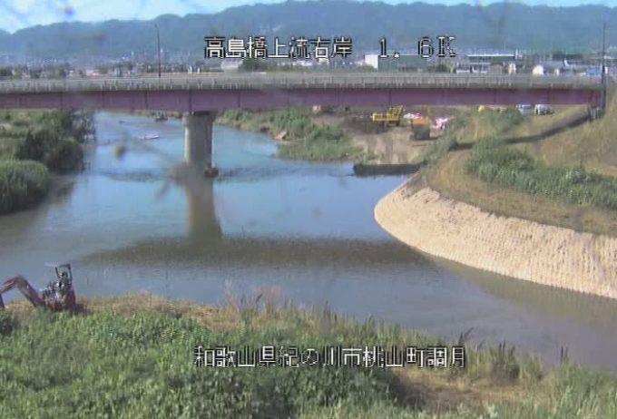 貴志川高島橋上流右岸ライブカメラ(和歌山県紀の川市桃山町調月)