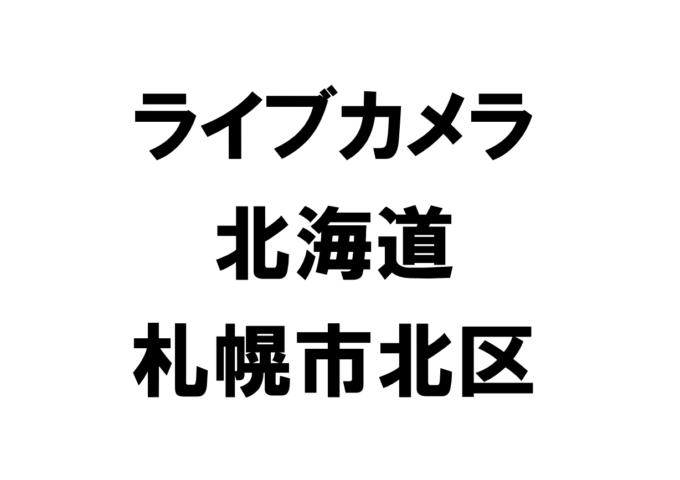 北海道札幌市北区のライブカメラ一覧