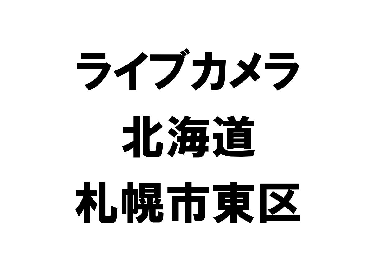 北海道札幌市東区のライブカメラ一覧