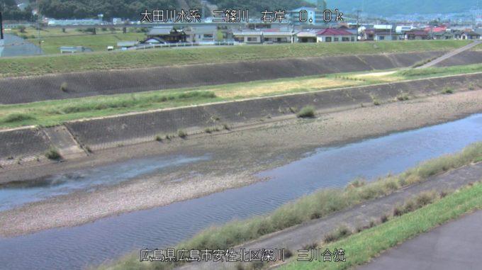 三篠川三川合流ライブカメラ(広島県広島市安佐北区)