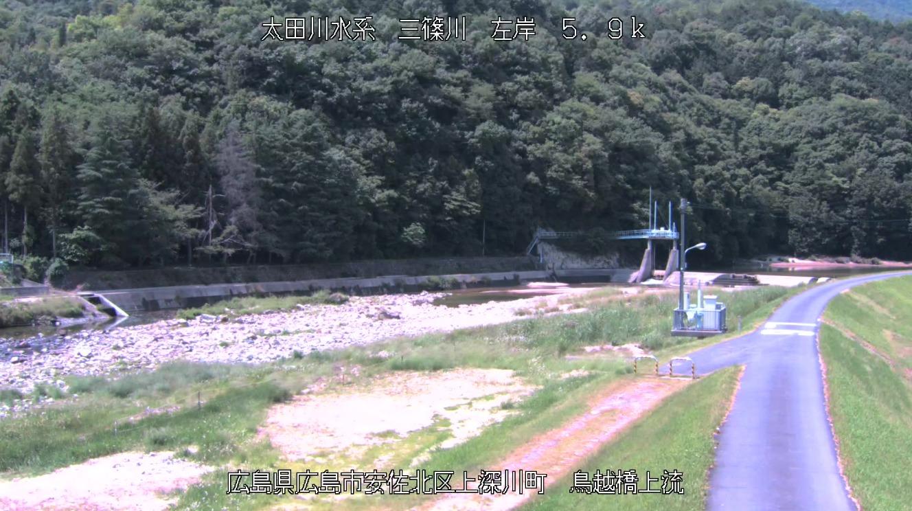 三篠川鳥越橋上流ライブカメラ(広島県広島市安佐北区)