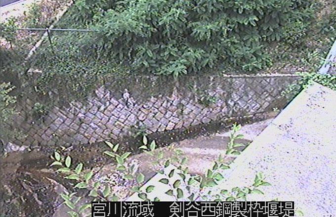 宮川流域剣谷西鋼製枠堰堤ライブカメラ(兵庫県芦屋市剣谷)